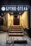 Гостиница Бутик-отель Олива