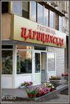 Гостиница Царицынская