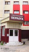 Гостиница Берлога
