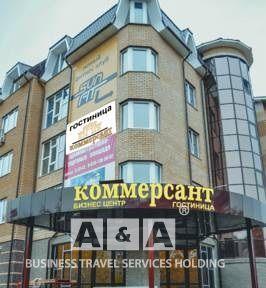 гостиница Коммерсант