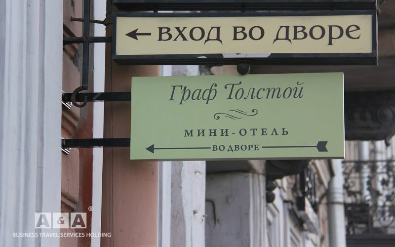Фотография гостиницы: Граф Толстой