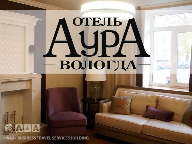 гостиница Аура хотел энд СПА